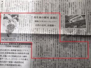 20160226日経新聞地方版_再生林の樹木 盆栽に