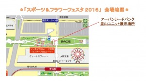 スポーツフラワーフェスタ2016会場地図